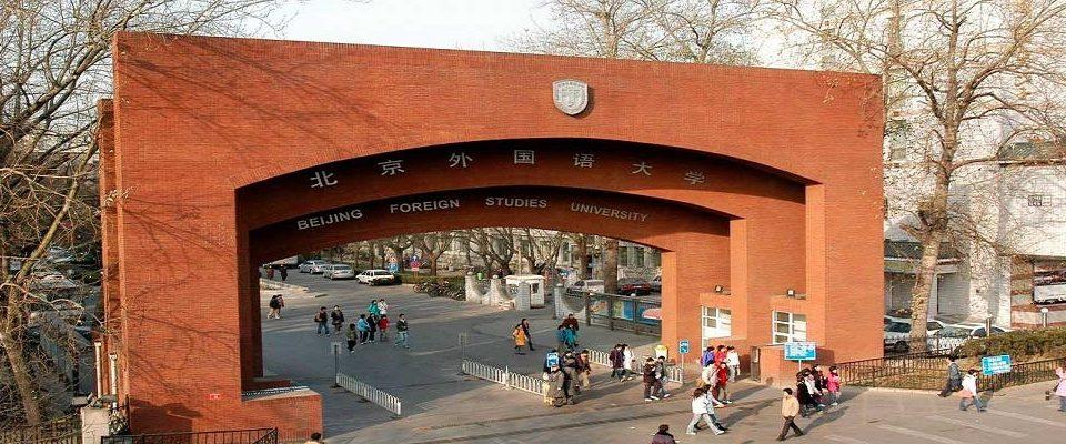 بورسیه های دانشگاه مطالعات خارجی پکن چین