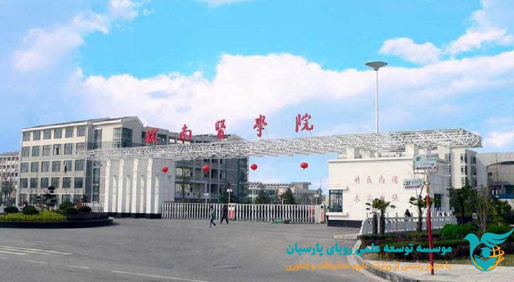 دانشگاه آنهویی چین