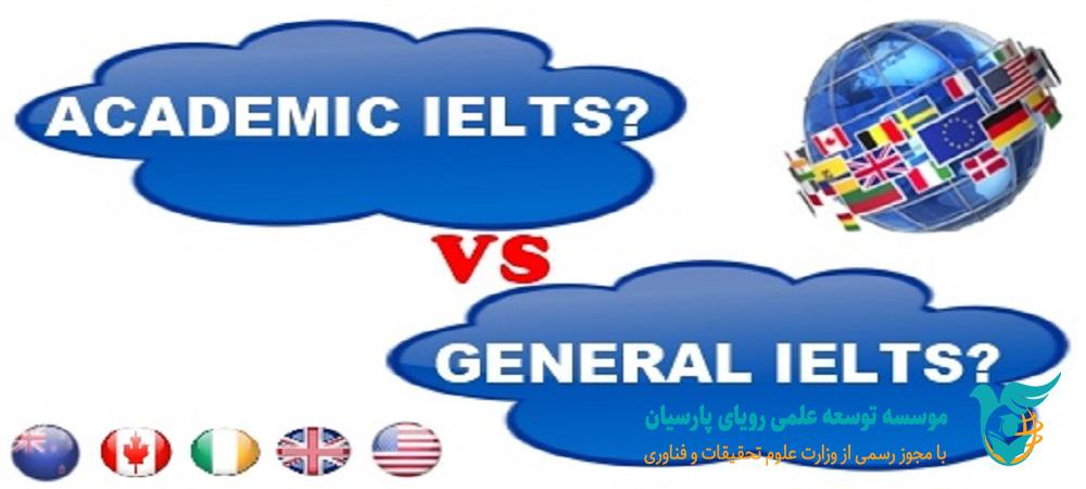 تفاوت امتحان IELTS آکادمیک و جنرال