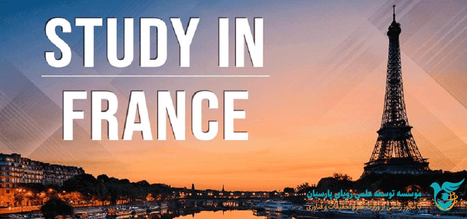مهاجرت تحصیلی به فرانسه