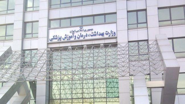 لیست دانشگاه های مورد تایید وزارت بهداشت در سال ۱۸-۲۰۱۷