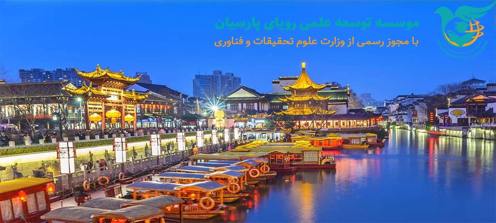 شهر نانجینگ چین