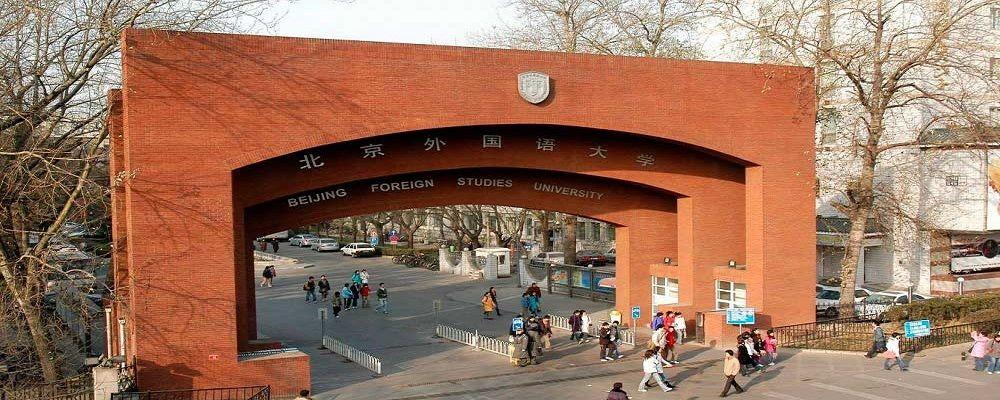 بورسیه های دانشگاه مطالعات خارجی پکن