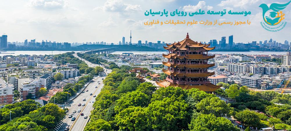 شهر ووهان چین