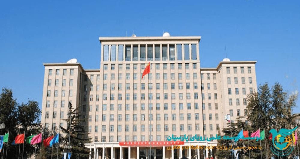 بورسیه ارشد و PhD چین برای تمامی رشته ها
