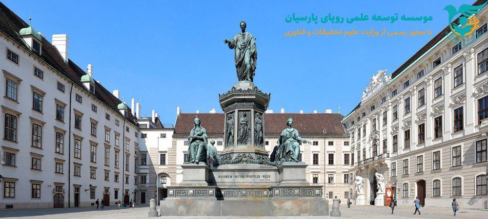 تحصیل در اتریش ۲۰۲۰ (هر آنچه که باید بدانید)