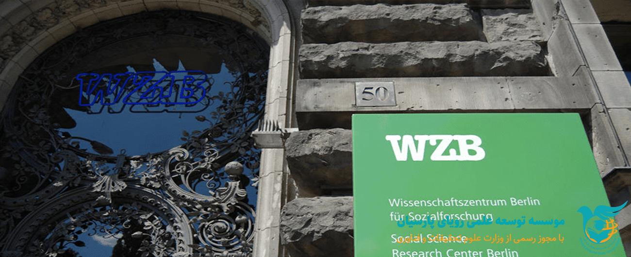 فلوشیپ  –  برلین برای رشته علوم اجتماعی