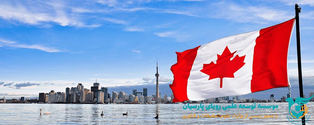 راه های تحصیل در کانادا