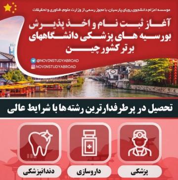 بورسیههای رشتههای پزشکی چین